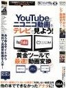 W>YouTubeとニコニコ動画をテレビで見よう!   /インタ-ナショナル・ラグジュアリ-・メデ