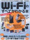 Wi-Fiのすべてがわかる本 超トリセツ 本/雑誌 単行本・ムック / インターナショナル・ラグジュアリー・メデ