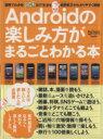 Androidの楽しみ方がまるごとわかる本   /インタ-ナショナル・ラグジュアリ-・メデ