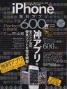 iPhone無料アプリPerfect600   /インタ-ナショナル・ラグジュアリ-・メデ