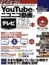 W>You Tubeとニコニコ動画をテレビで見るための本   /インタ-ナショナル・ラグジュアリ-・メデ