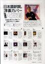 日本語訳詞の洋楽カバ-・おもしろ大百科 日本語で歌われた洋楽カバ-200枚をここに厳選!!  /スモ-ル出版
