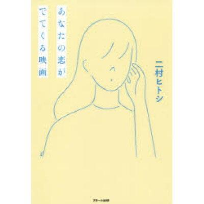 あなたの恋がでてくる映画   /スモ-ル出版/二村ヒトシ