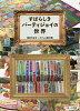 すばらしきパーティジョイの世界   /スモ-ル出版/坂本犬之介