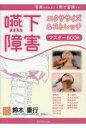 嚥下障害エクササイズ&ストレッチマスターBOOK 写真でわかる!1冊で習得する!  /gene/鈴木重行