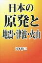 日本の原発と地震・津波・火山   /マニュアルハウス/竹本修三