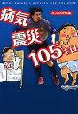 病気・震災・105キロ   /ア-トヴィレッジ/オスカル草葉
