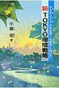 新TOKYO環境戦略 サステイナブルな世界一の都市に向けて  /ア-トヴィレッジ/小礒明
