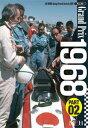 グランプリ1968  part.2 /モデルファクトリ-ヒロ