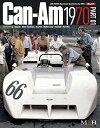 カンナム 1970 パ-ト1 /モデルファクトリ-ヒロ