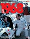 ジョーホンダスポーツカースペクタクルズ #13 Sport Prototype 1968 PART-01 書籍 モデルファクトリーヒロ
