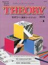 JWP206 ピアノベーシックス セオリー(楽典ワークブック) レベル1 改訂版