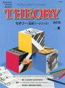 JWP207 ピアノベーシックス セオリー(楽典ワークブック) レベル2 改訂版