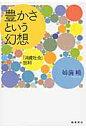 豊かさという幻想 「消費社会」批判  /桜井書店(文京区本郷)/姉歯暁