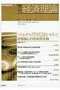 季刊経済理論  第51巻第3号 /経済理論学会事務局/経済理論学会
