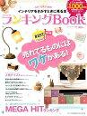 インテリアをさがすときに見る本ランキングBOOK  2012秋号 /日販アイ・ピ-・エス