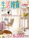 生活雑貨  2013夏号 /スクロ-ル