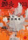 鍼灸OSAKA 27- 3 単行本・ムック / 森ノ宮医療学園