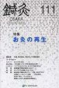 鍼灸OSAKA  111(2013.Autumn /森ノ宮医療学園出版部/鍼灸OSAKA編集委員会