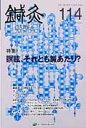 鍼灸OSAKA  114(2014.Summer /森ノ宮医療学園出版部/鍼灸OSAKA編集委員会