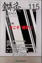鍼灸OSAKA  115(2014.Autumn /森ノ宮医療学園出版部/鍼灸OSAKA編集委員会
