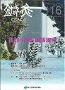 鍼灸OSAKA  116(2014.Winter /森ノ宮医療学園出版部/鍼灸OSAKA編集委員会