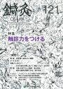 鍼灸OSAKA  121(2016.Spring /森ノ宮医療学園出版部/鍼灸OSAKA編集委員会