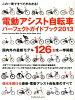 電動アシスト自転車パ-フェクトガイドブック これ一冊ですべてがわかる! 2013 /インタ-プレス(文京区)/サイクルプレス