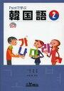 Pointで学ぶ韓国語  2 /花書院/松原孝俊