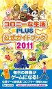 コロニ-な生活☆PLUS公式ガイドブック  2011 /日販アイ・ピ-・エス