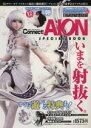 タワー オブ アイオン(Connect!AION SPECIAL BOOK)