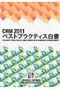 CRM 2011ベストプラクティス白書   /CRM協議会