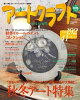四季彩ア-トクラフト 描いて楽しむト-ルペイント&ア-ト情報誌 vol.8 /スタンダ-ドスタジオ