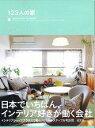 123人の家   /アクタス
