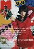 M girl  2012-13秋冬号 /日販アイ・ピ-・エス