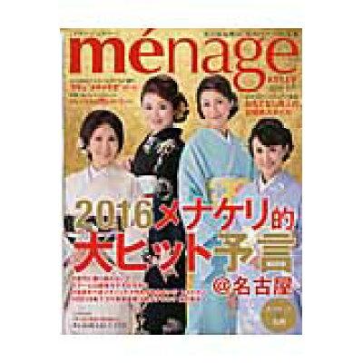 me´nage KELLY  2016冬号 /ゲイン(名古屋)