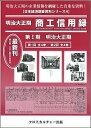 明治大正期商工信用録  第5巻~第8巻 /クロスカルチャ-出版