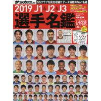 J1&J2&J3選手名鑑  2019 /日本スポ-ツ企画出版社