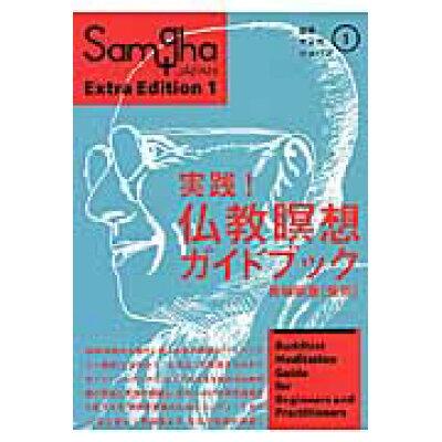 実践!仏教瞑想ガイドブック   /サンガ/蓑輪顕量