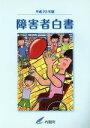障害者白書  平成23年版 /佐伯印刷/内閣府