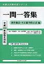 一問一答集  著作権法・不正競争防止法編 /マスタ-リンク/大西達夫