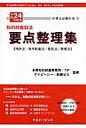 要点整理集 弁理士試験対策 平成24年度版 /マスタ-リンク/本間知的財産事務所