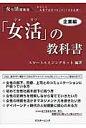 「女活」の教科書  企業編 /マスタ-リンク/スマ-トエイジングネット