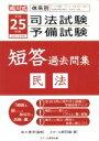 司法試験・予備試験 短答 過去問集 民法 25年版