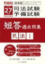 司法試験予備試験短答過去問集 成川式 平成27年版 民法 1 /スク-ル東京出版/スク-ル東京