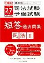 司法試験予備試験短答過去問集 成川式 平成27年版 民法 2 /スク-ル東京出版/スク-ル東京