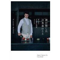僕が恋した日本茶のこと 青い目の日本茶伝道師、オスカル  /駒草出版/ブレケル・オスカル