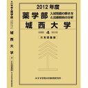 城西大学  2012年度 /みすず学苑中央教育研究所/入試問題検討委員会