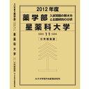 星薬科大学  2012年度 /みすず学苑中央教育研究所/入試問題検討委員会
