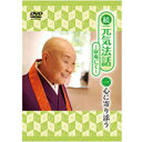 DVD>続元気法話~寂庵にて~  1巻 /エニ-/瀬戸内寂聴